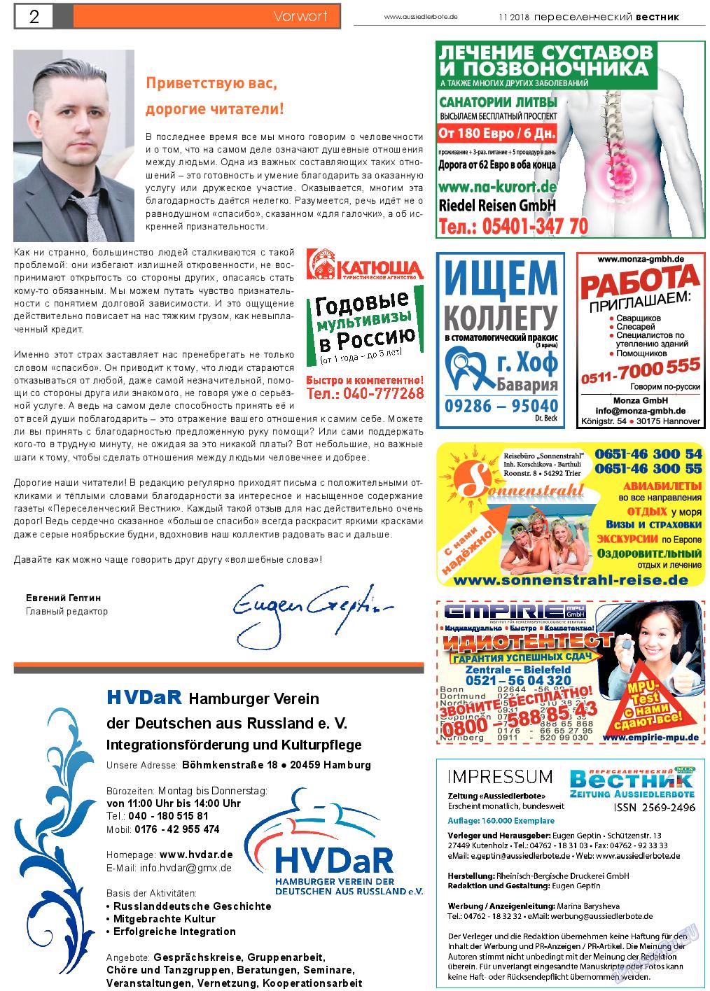 Переселенческий вестник (газета). 2018 год, номер 11, стр. 2