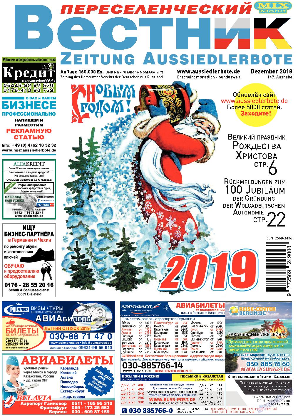 Переселенческий вестник (газета). 2018 год, номер 12, стр. 1