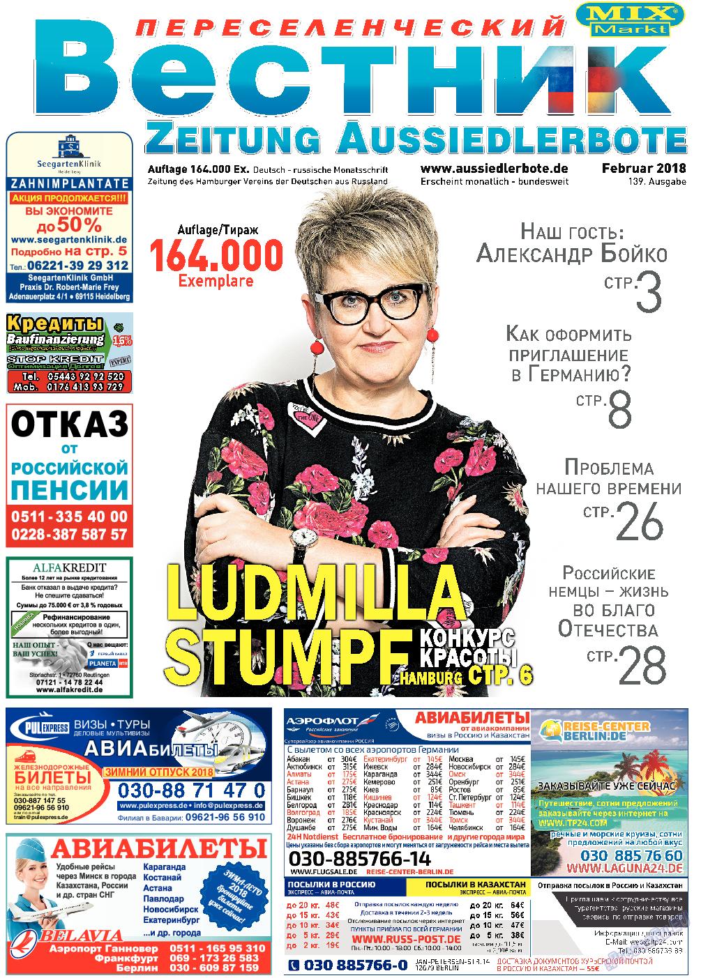 Переселенческий вестник (газета). 2018 год, номер 2, стр. 1