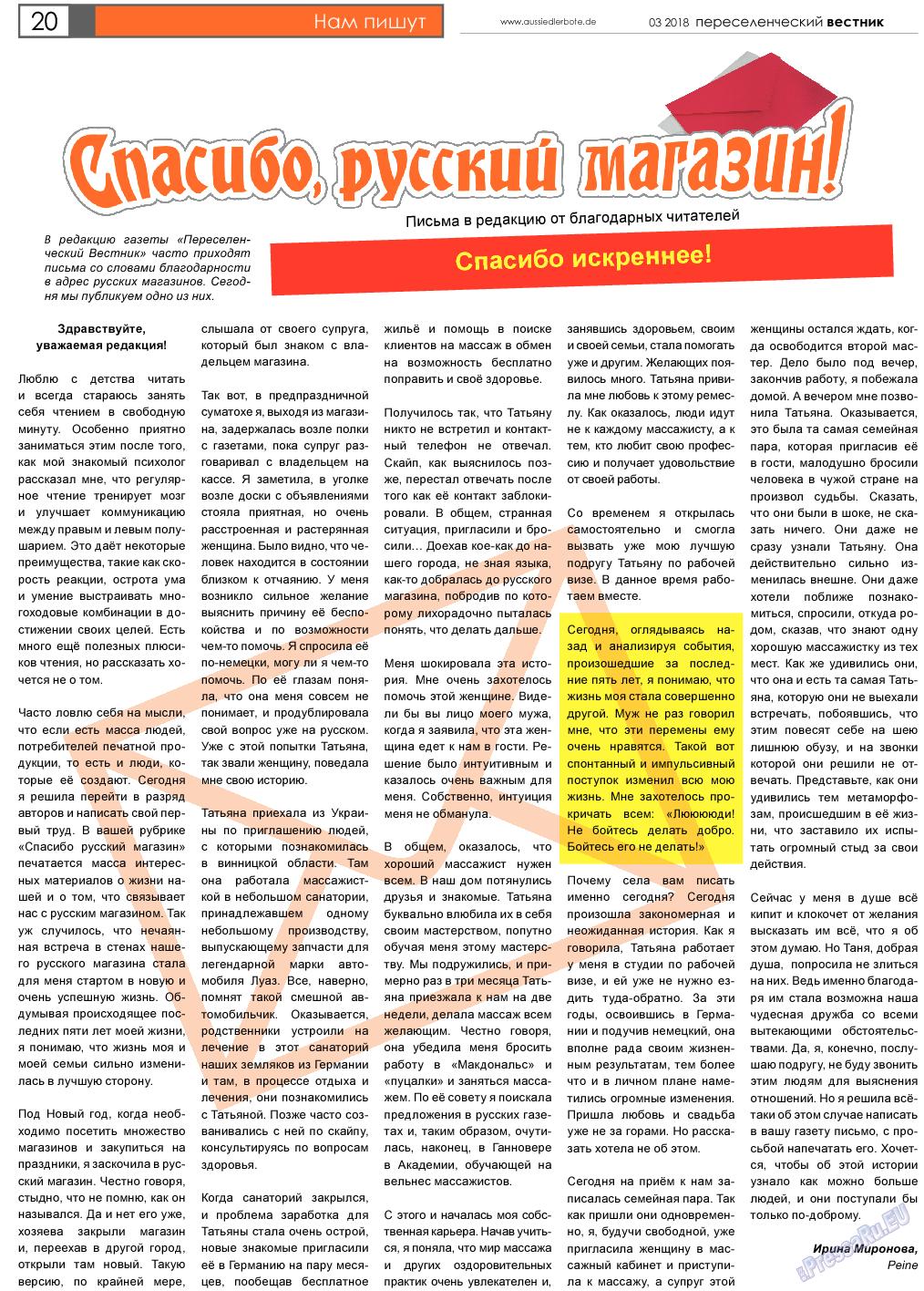 Переселенческий вестник (газета). 2018 год, номер 3, стр. 20