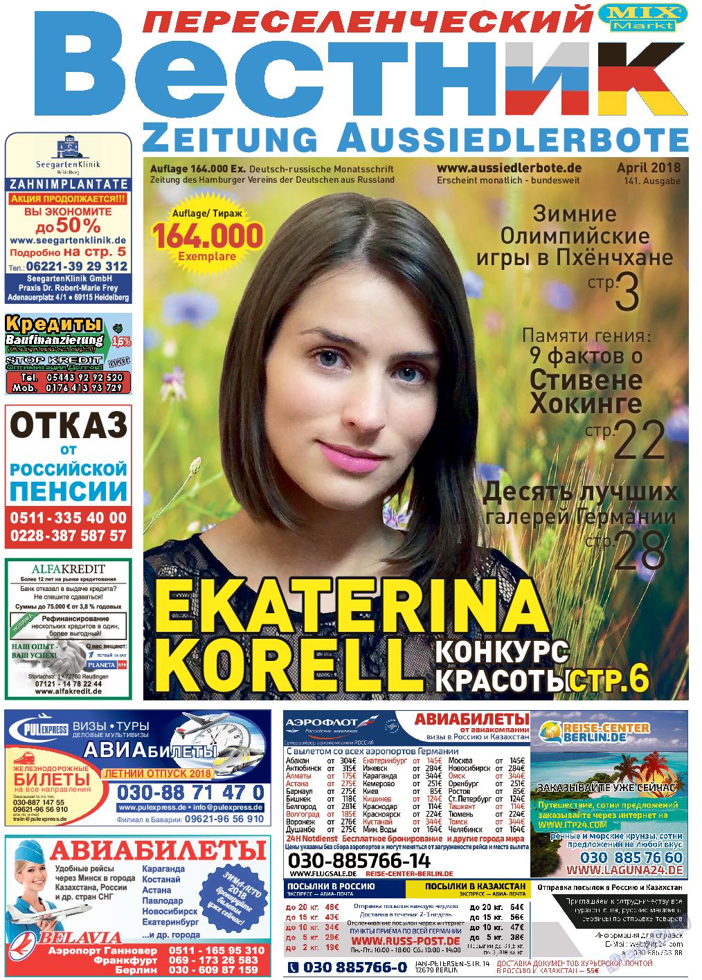 Переселенческий вестник (газета). 2018 год, номер 4, стр. 1