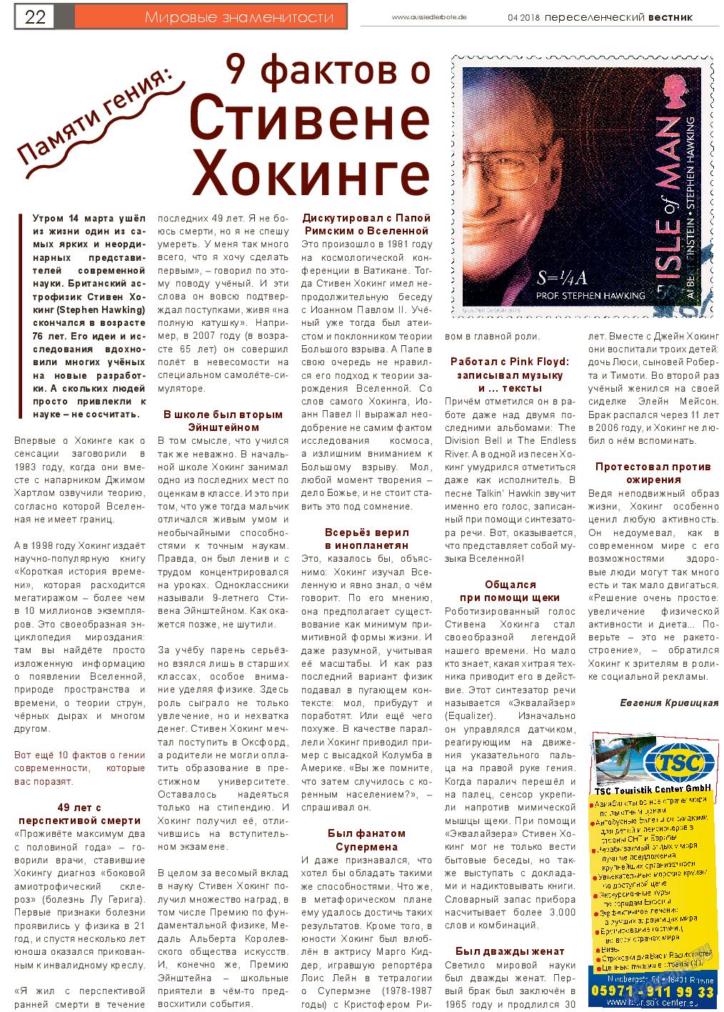 Переселенческий вестник (газета). 2018 год, номер 4, стр. 22