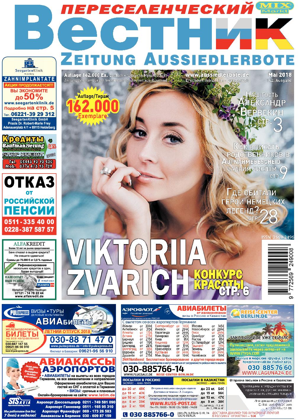 Переселенческий вестник (газета). 2018 год, номер 5, стр. 1