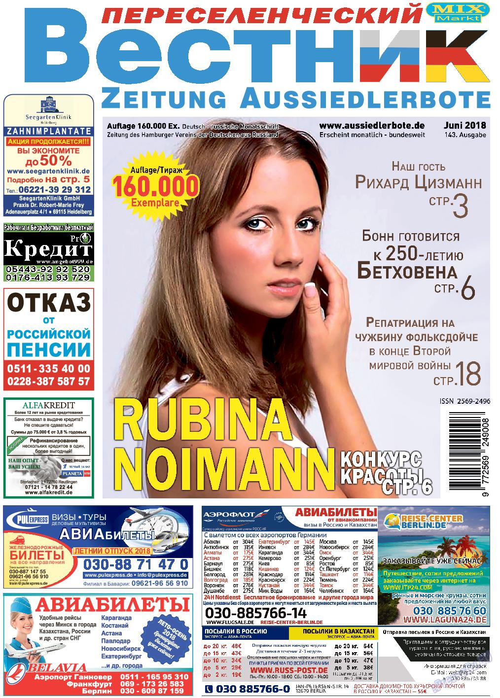 Переселенческий вестник (газета). 2018 год, номер 6, стр. 1