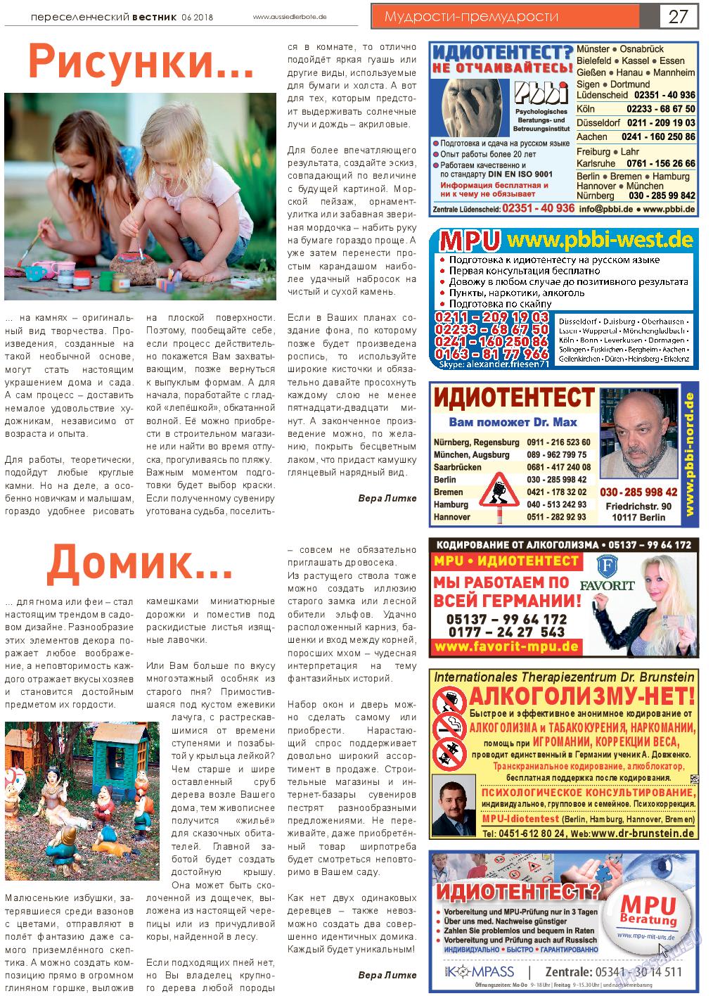 Переселенческий вестник (газета). 2018 год, номер 6, стр. 27