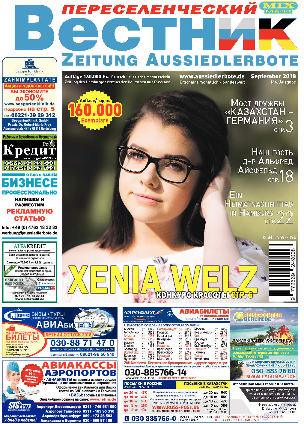 Переселенческий вестник (газета). 2018 год, номер 9, стр. 1