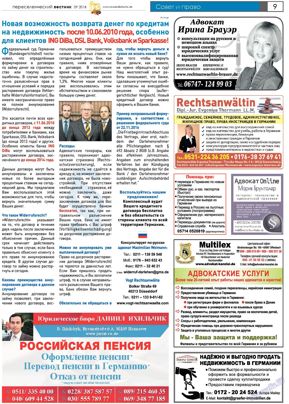 Переселенческий вестник (газета). 2018 год, номер 9, стр. 9