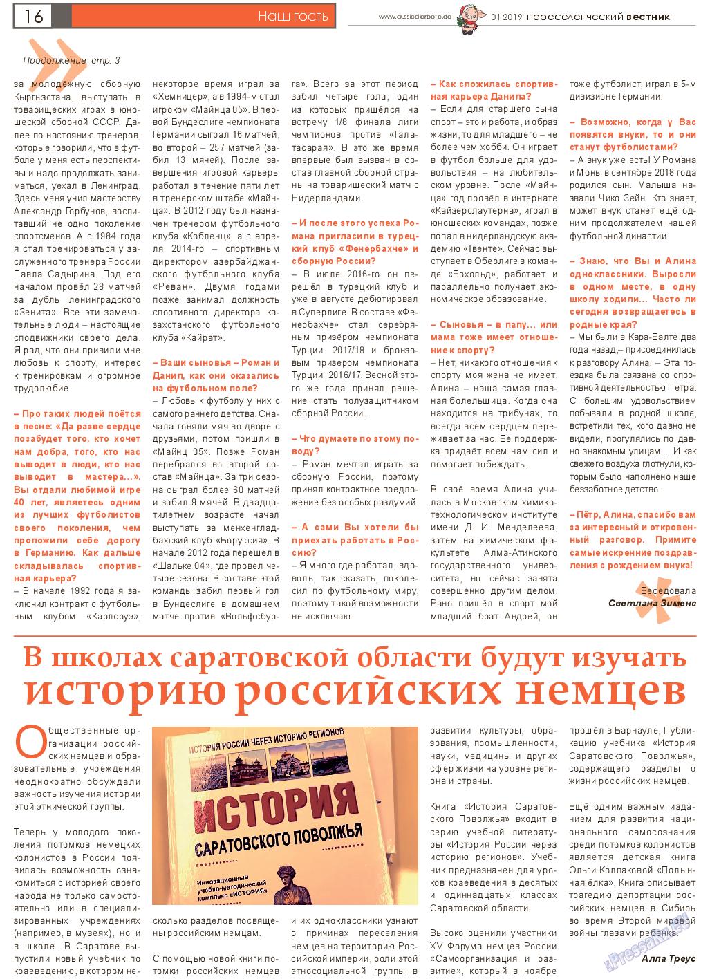 Переселенческий вестник (газета). 2019 год, номер 1, стр. 16