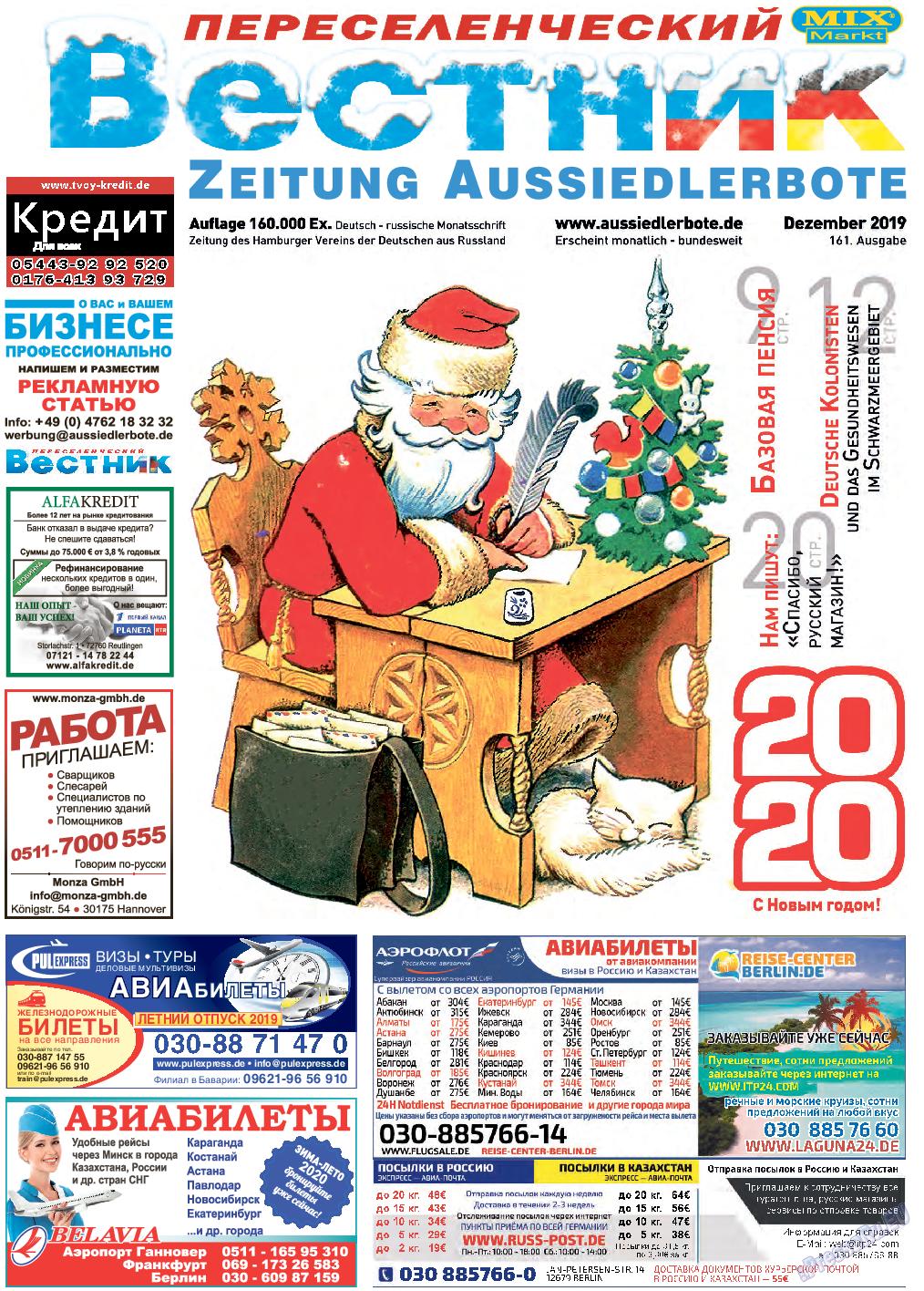 Переселенческий вестник (газета). 2019 год, номер 12, стр. 1