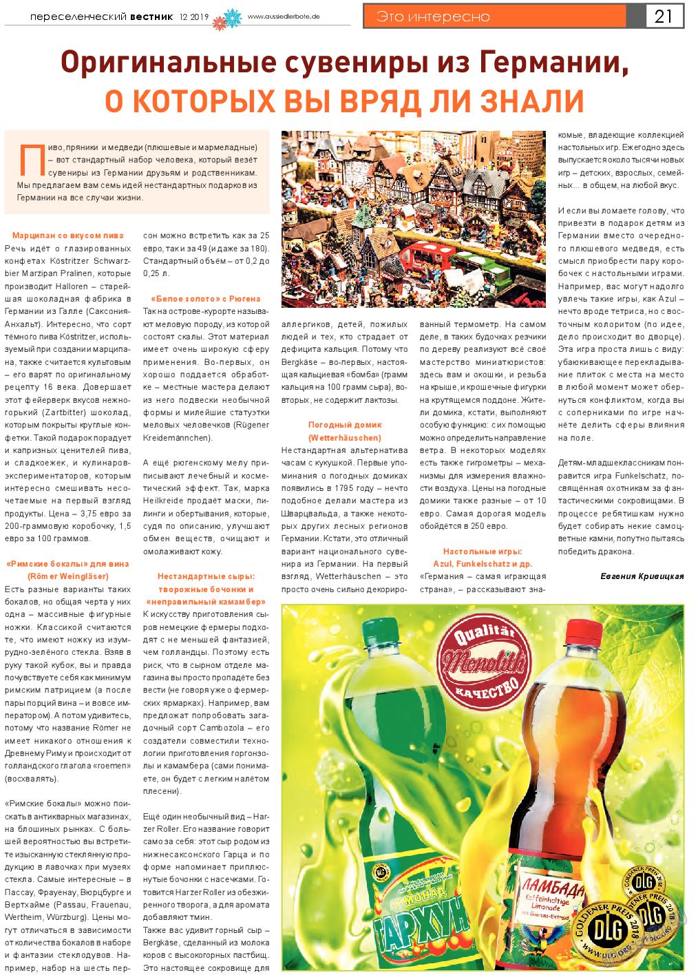 Переселенческий вестник (газета). 2019 год, номер 12, стр. 21