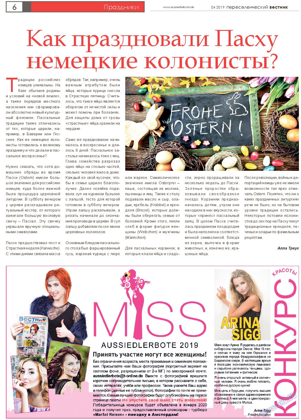 Переселенческий вестник (газета). 2019 год, номер 4, стр. 6