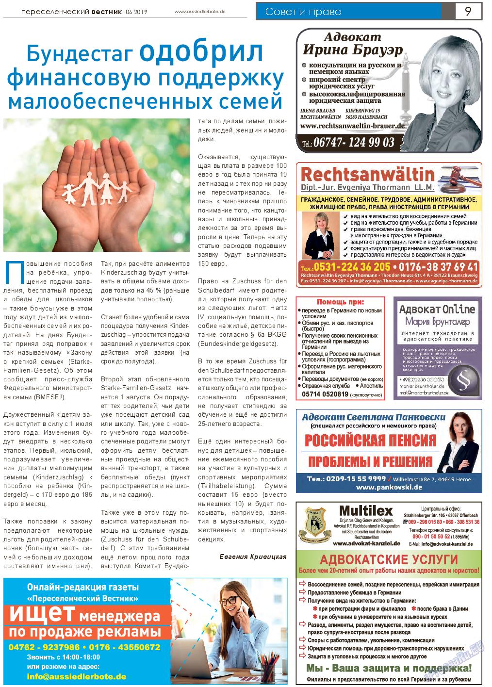 Переселенческий вестник (газета). 2019 год, номер 6, стр. 9