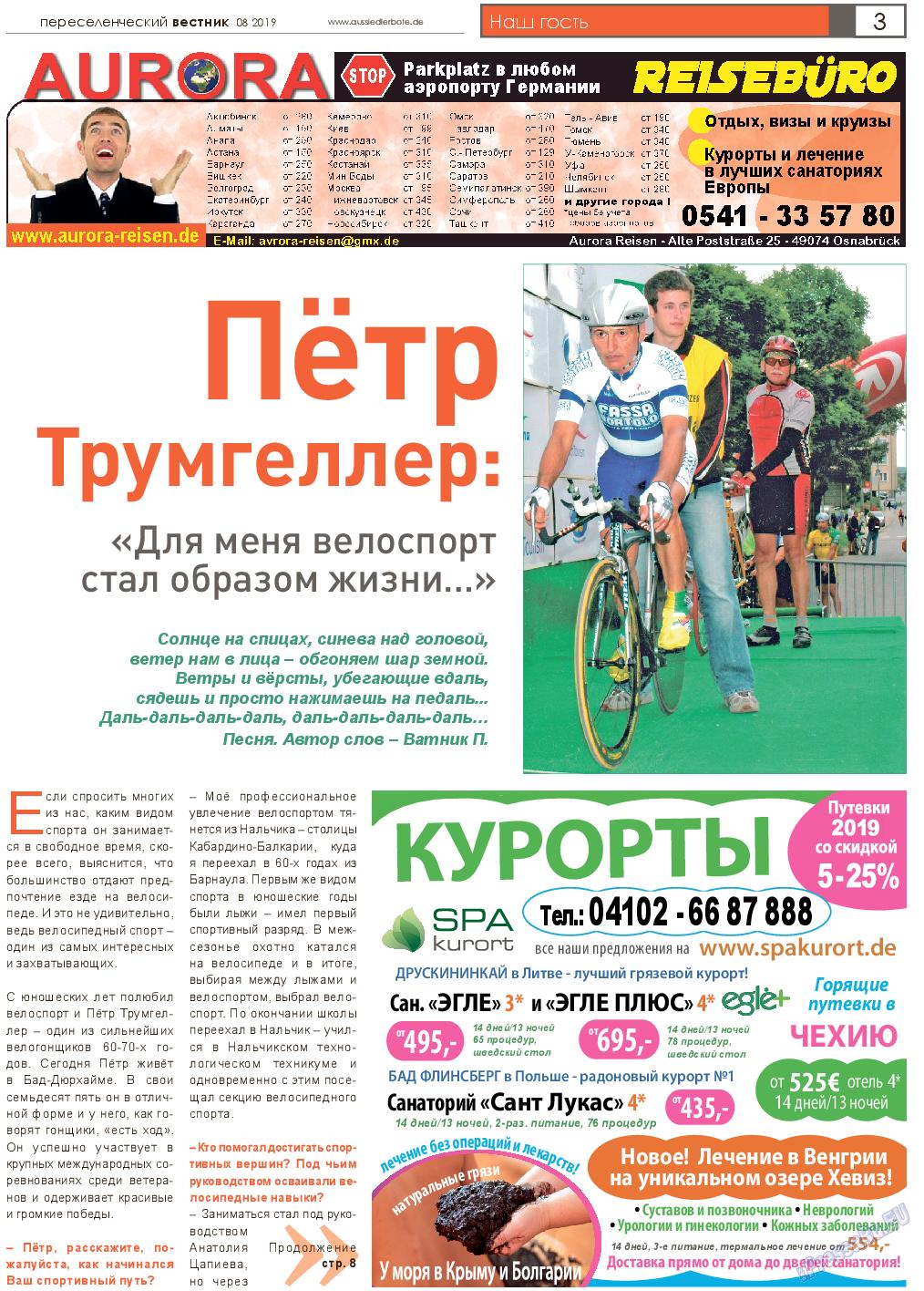 Переселенческий вестник (газета). 2019 год, номер 8, стр. 3