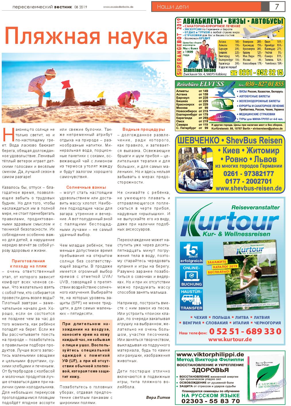 Переселенческий вестник (газета). 2019 год, номер 8, стр. 7
