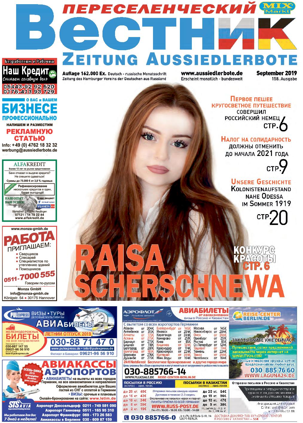 Переселенческий вестник (газета). 2019 год, номер 9, стр. 1