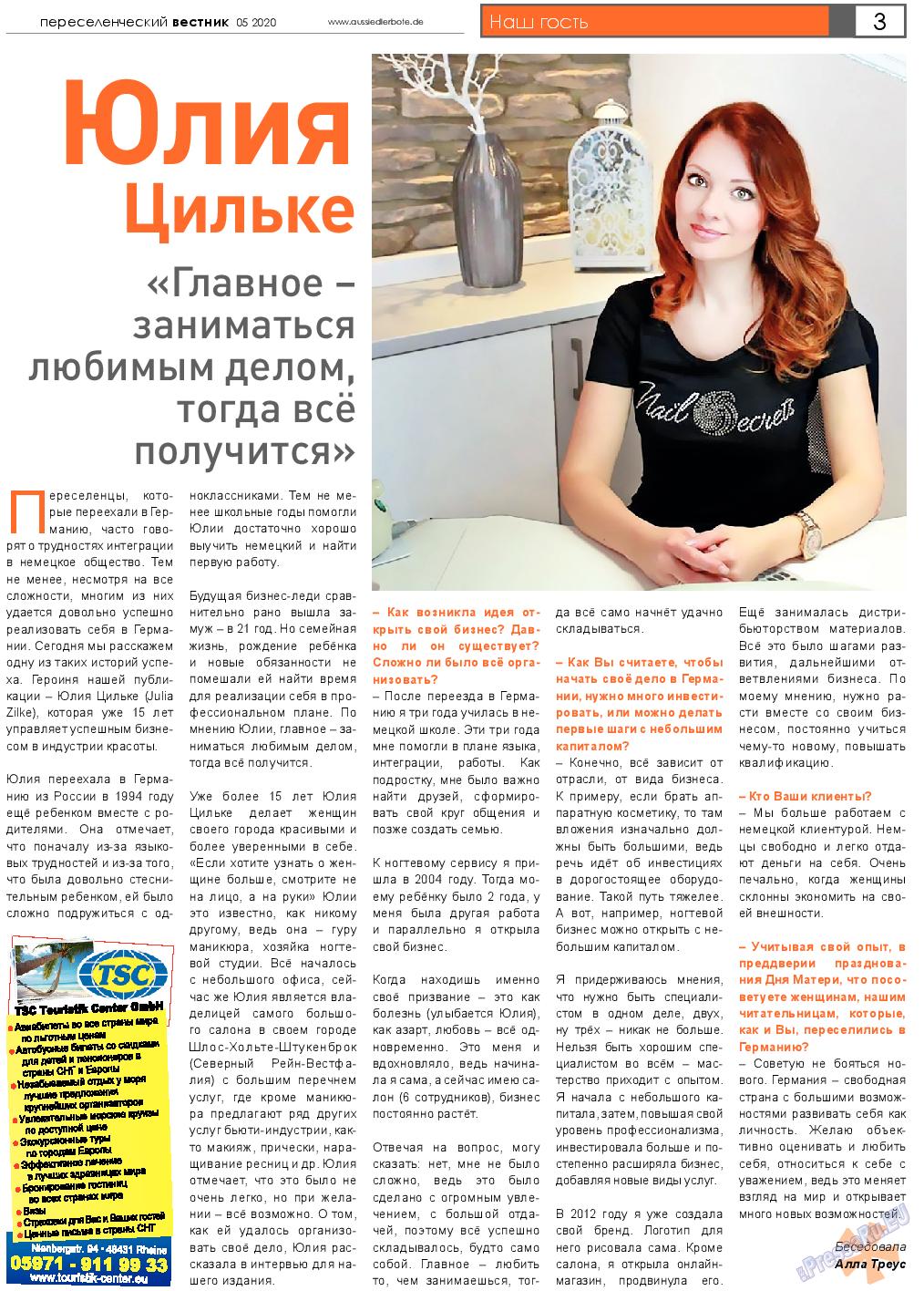 Переселенческий вестник (газета). 2020 год, номер 5, стр. 3