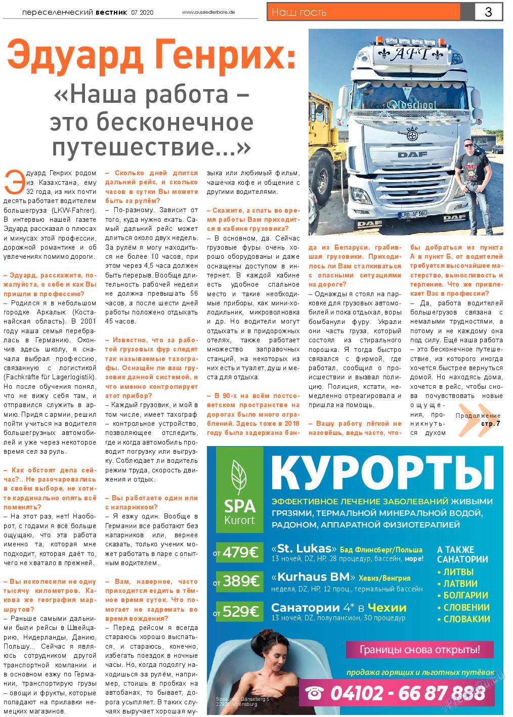 Переселенческий вестник (газета). 2020 год, номер 7, стр. 3