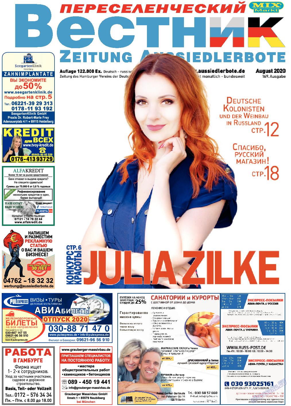 Переселенческий вестник (газета). 2020 год, номер 8, стр. 1