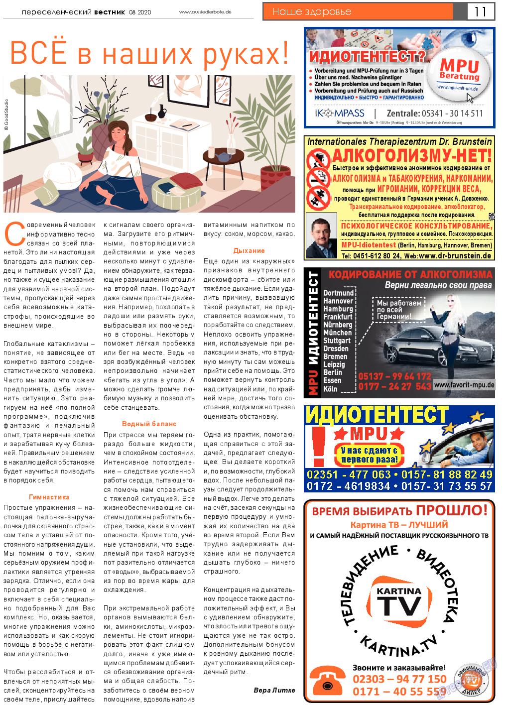 Переселенческий вестник (газета). 2020 год, номер 8, стр. 11