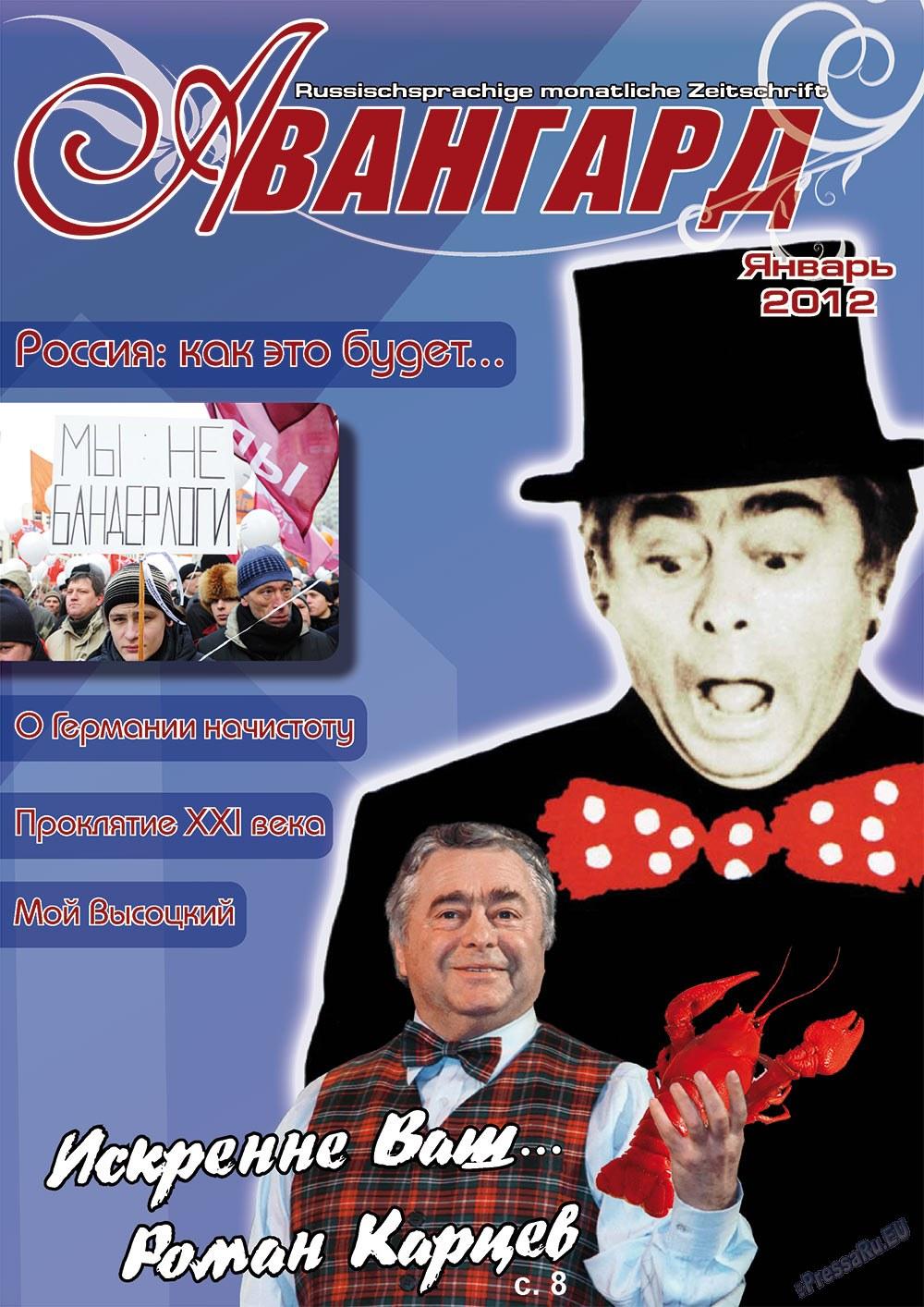 Авангард (журнал). 2012 год, номер 1, стр. 1