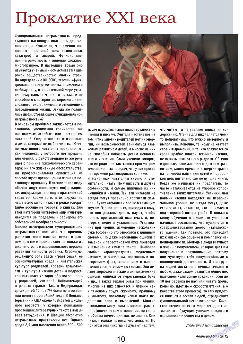 Авангард (журнал). 2012 год, номер 1, стр. 10
