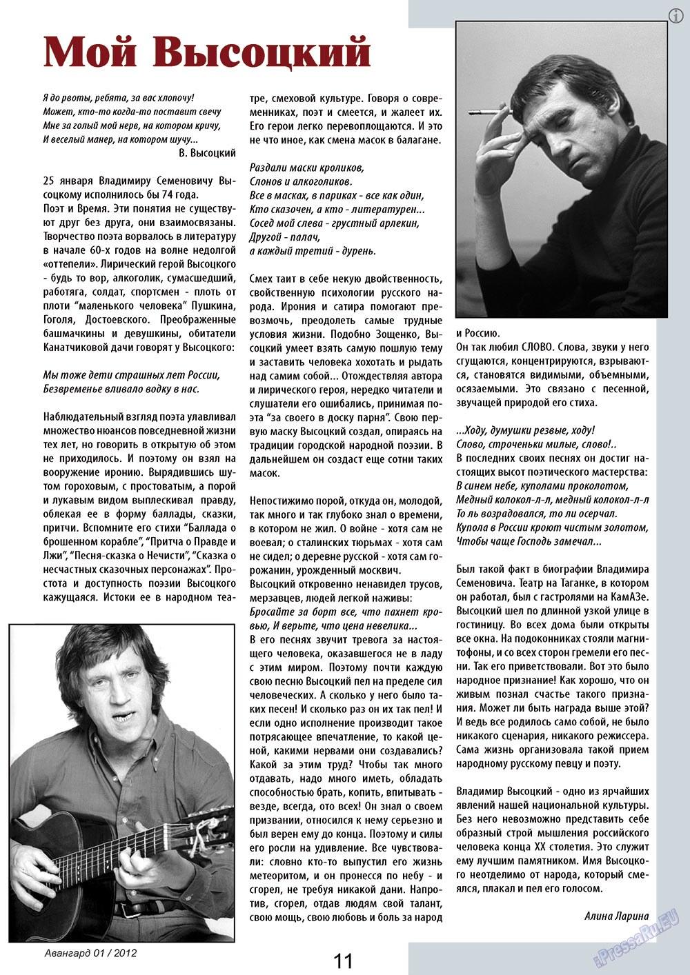 Авангард (журнал). 2012 год, номер 1, стр. 11
