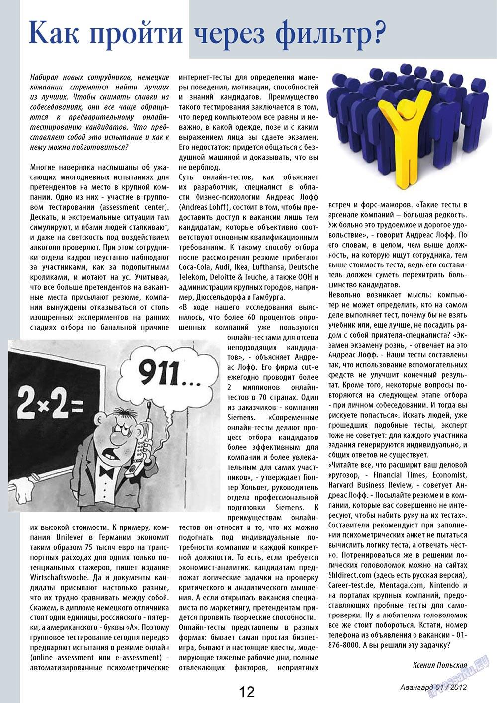 Авангард (журнал). 2012 год, номер 1, стр. 12