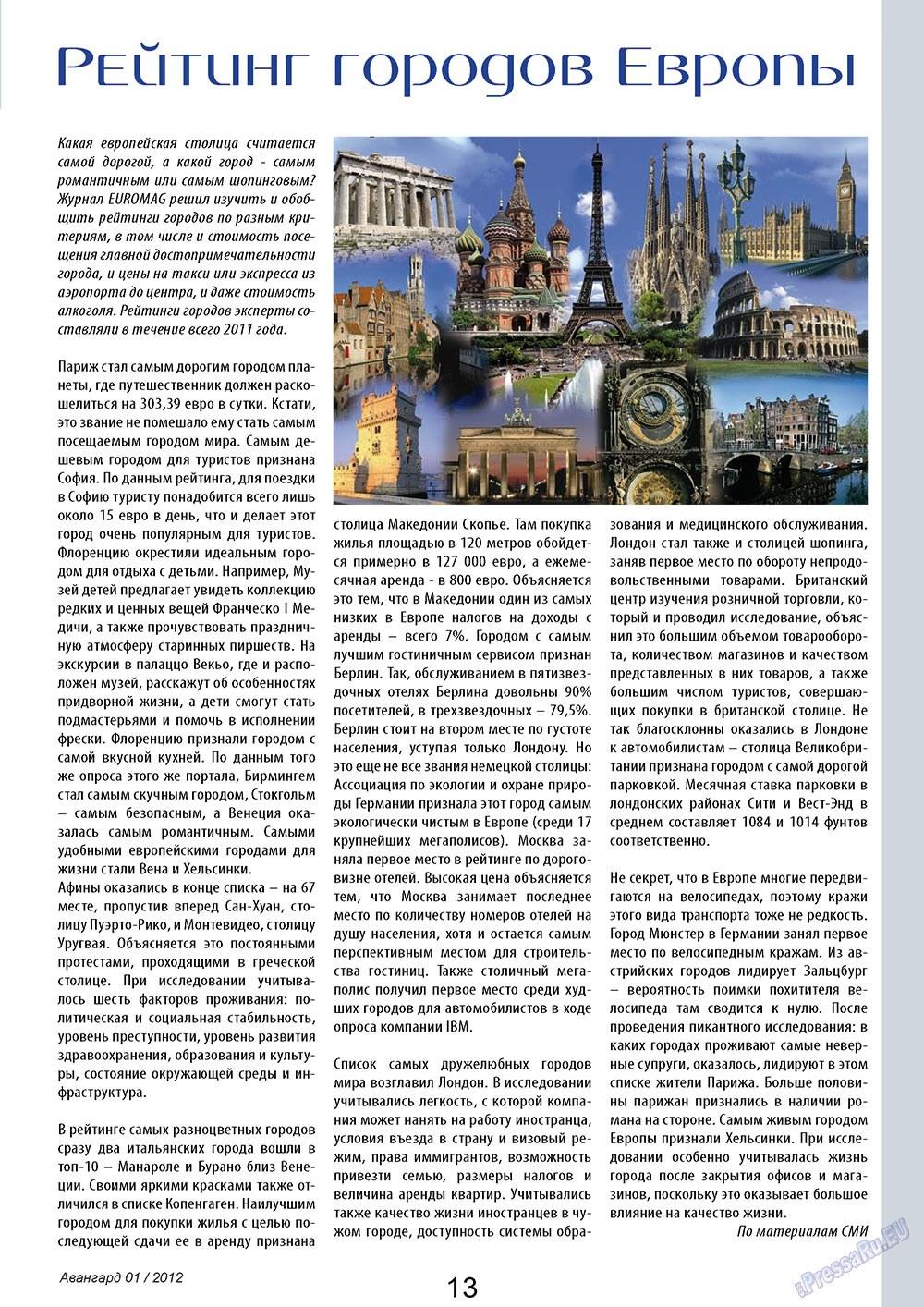 Авангард (журнал). 2012 год, номер 1, стр. 13