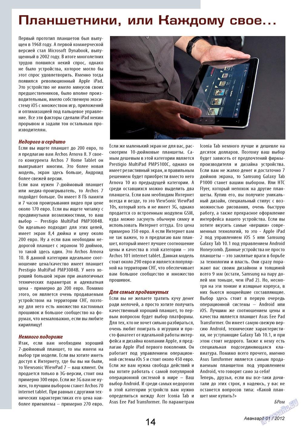 Авангард (журнал). 2012 год, номер 1, стр. 14