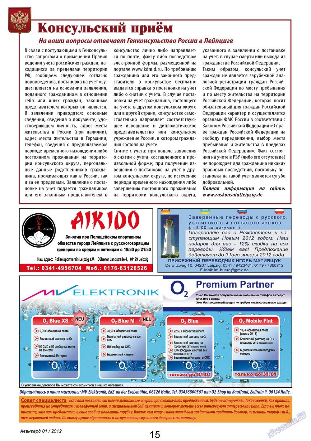 Авангард (журнал). 2012 год, номер 1, стр. 15