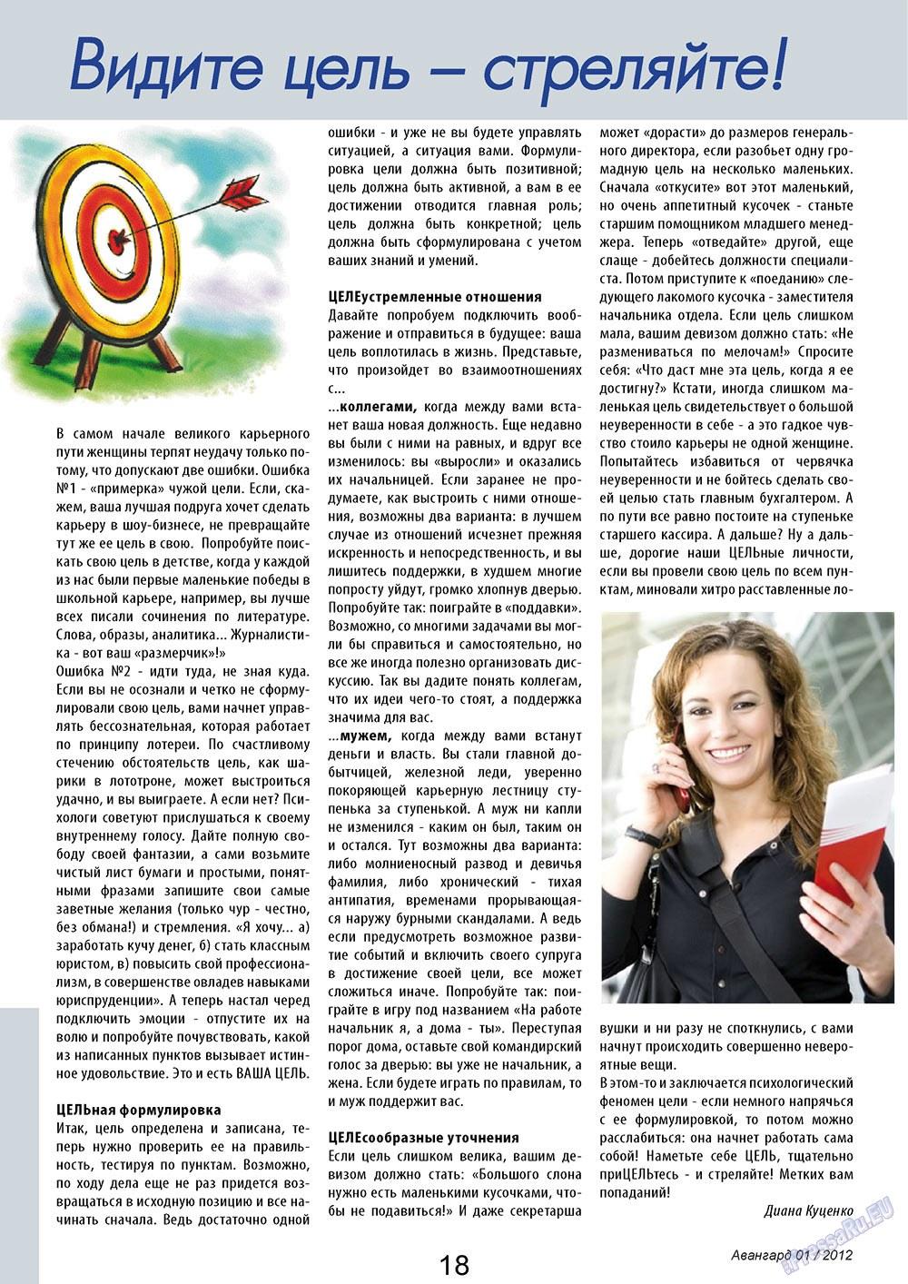Авангард (журнал). 2012 год, номер 1, стр. 18