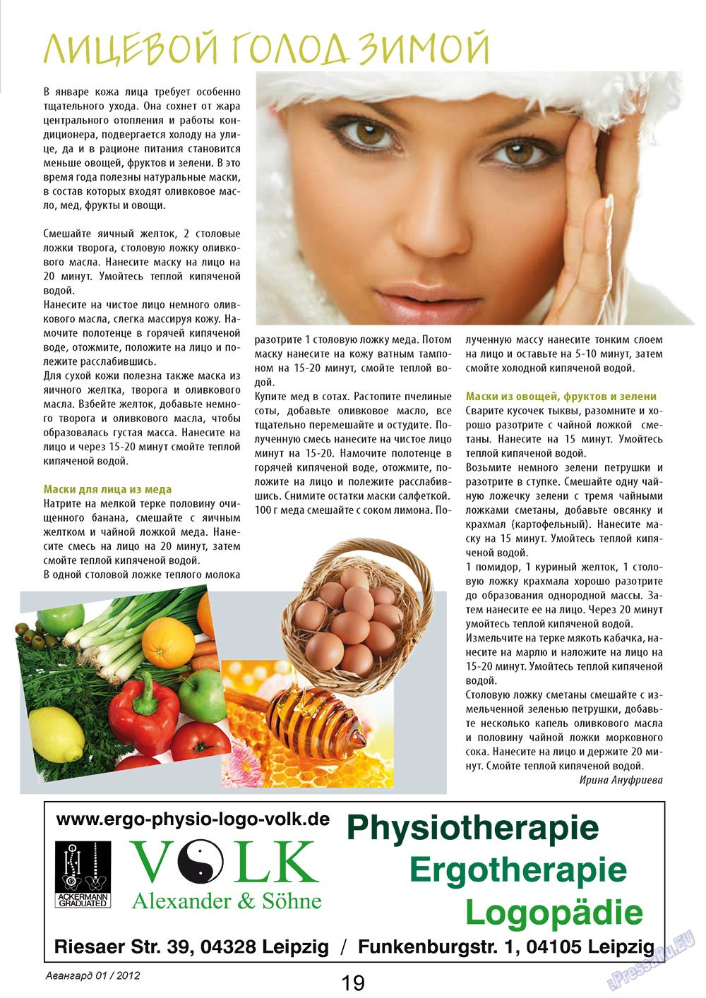 Авангард (журнал). 2012 год, номер 1, стр. 19