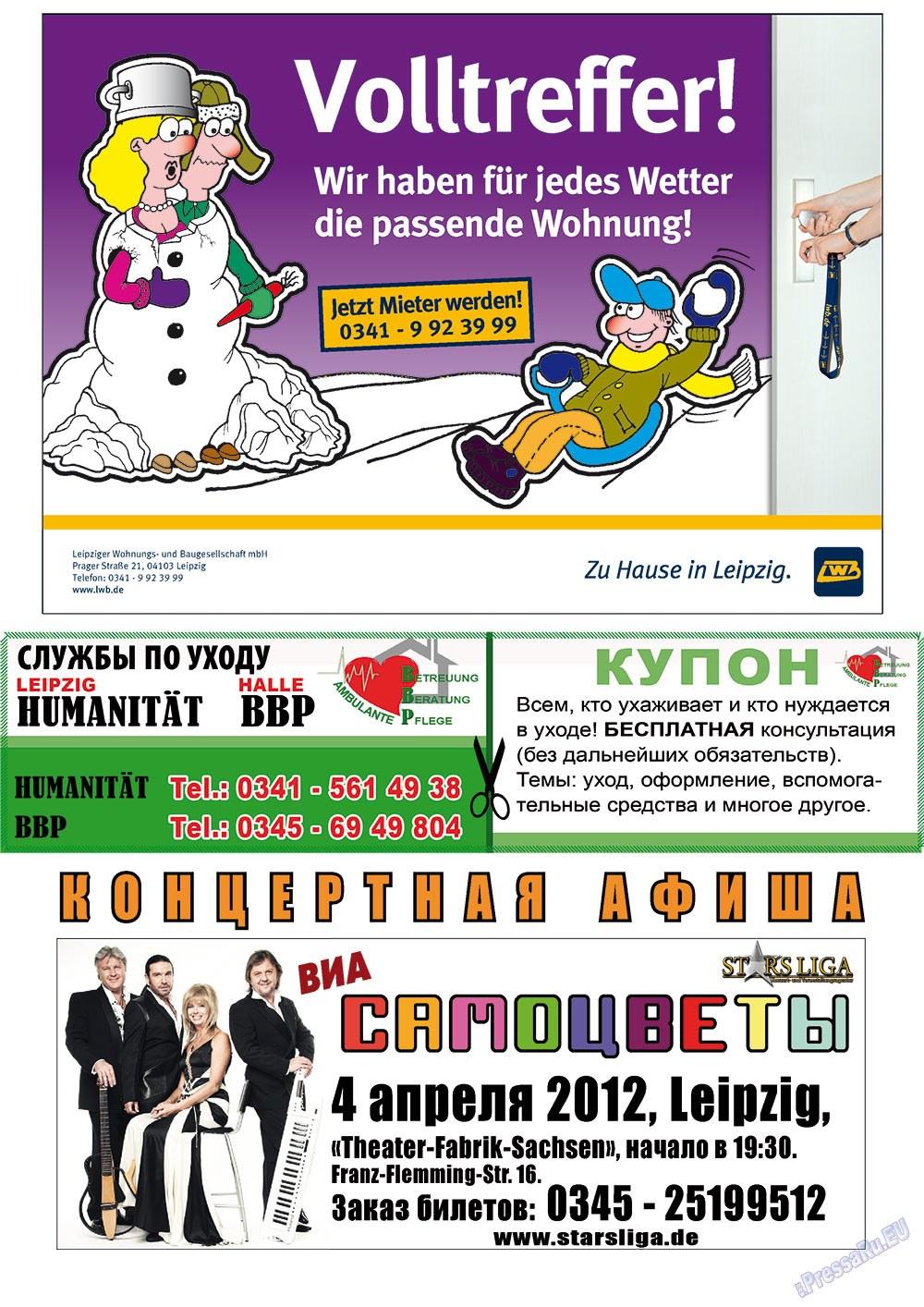Авангард (журнал). 2012 год, номер 1, стр. 2