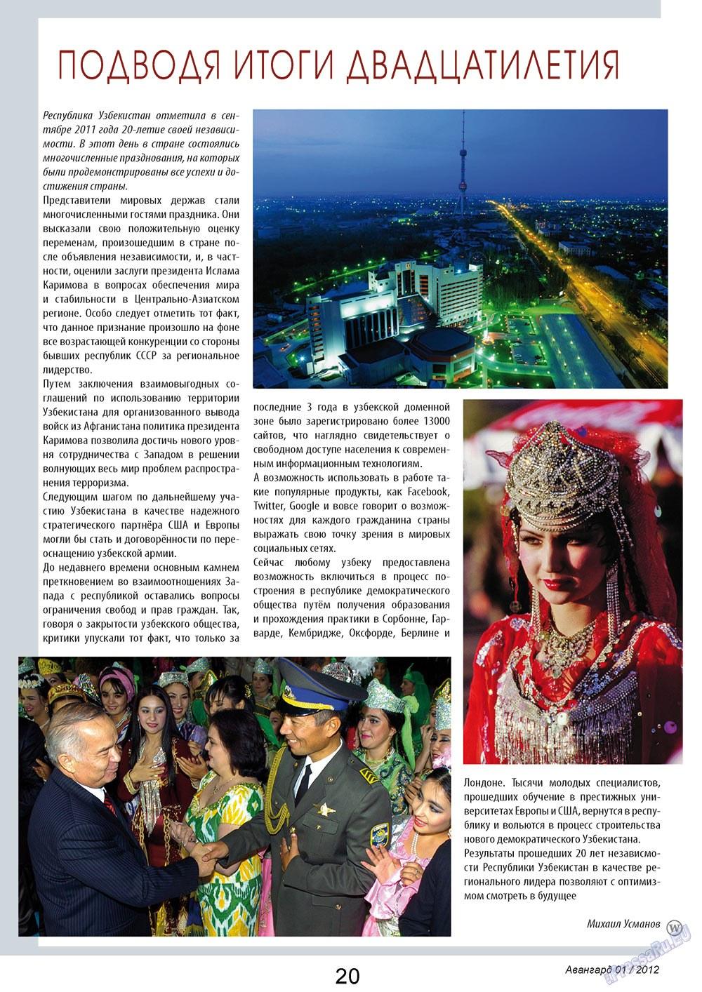 Авангард (журнал). 2012 год, номер 1, стр. 20