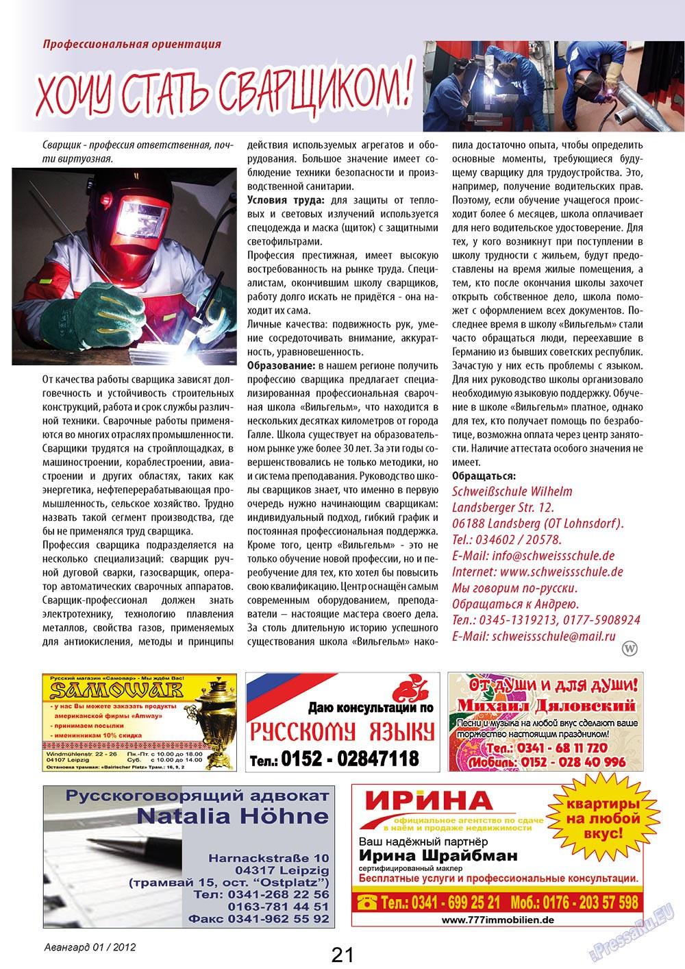 Авангард (журнал). 2012 год, номер 1, стр. 21