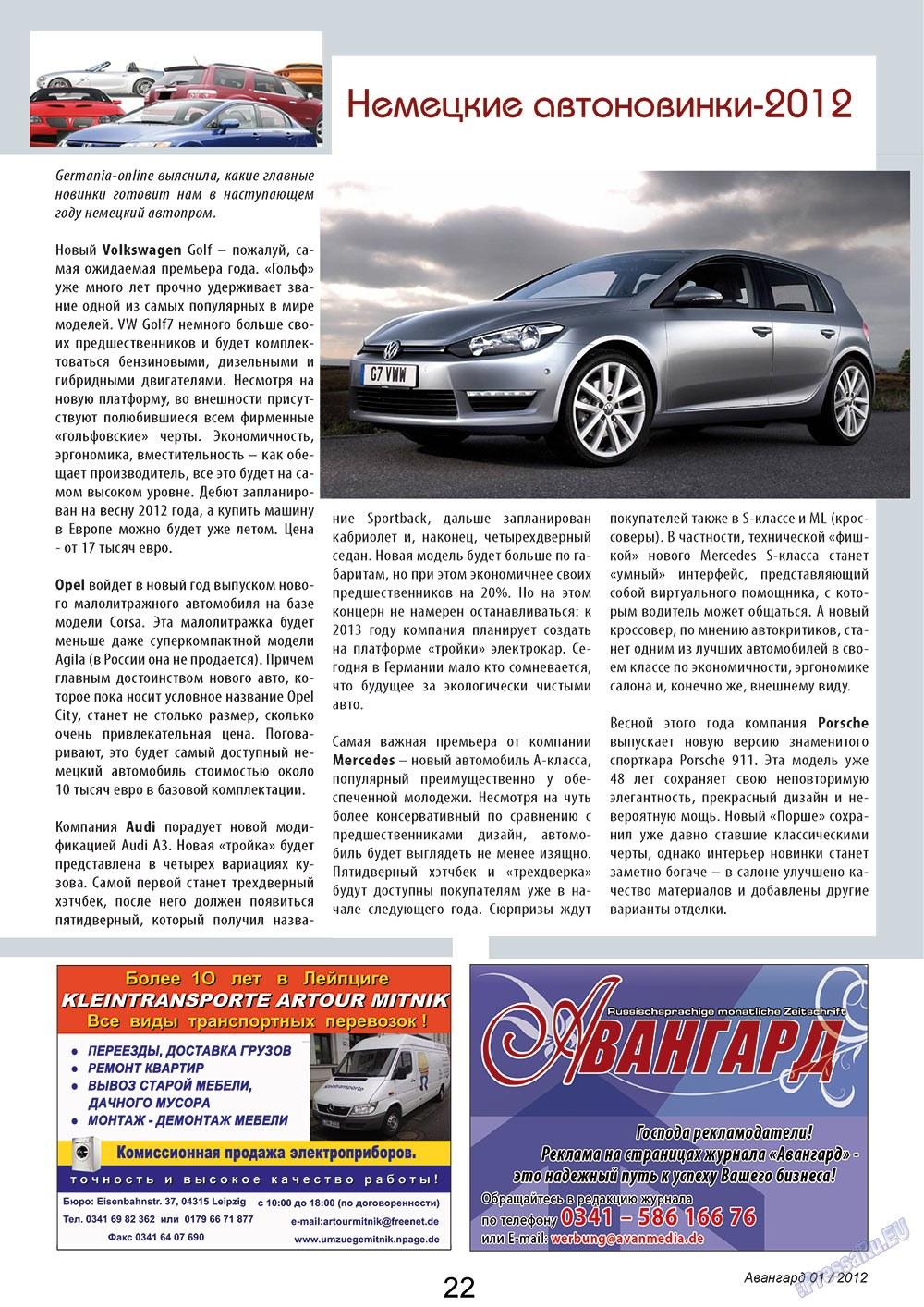 Авангард (журнал). 2012 год, номер 1, стр. 22