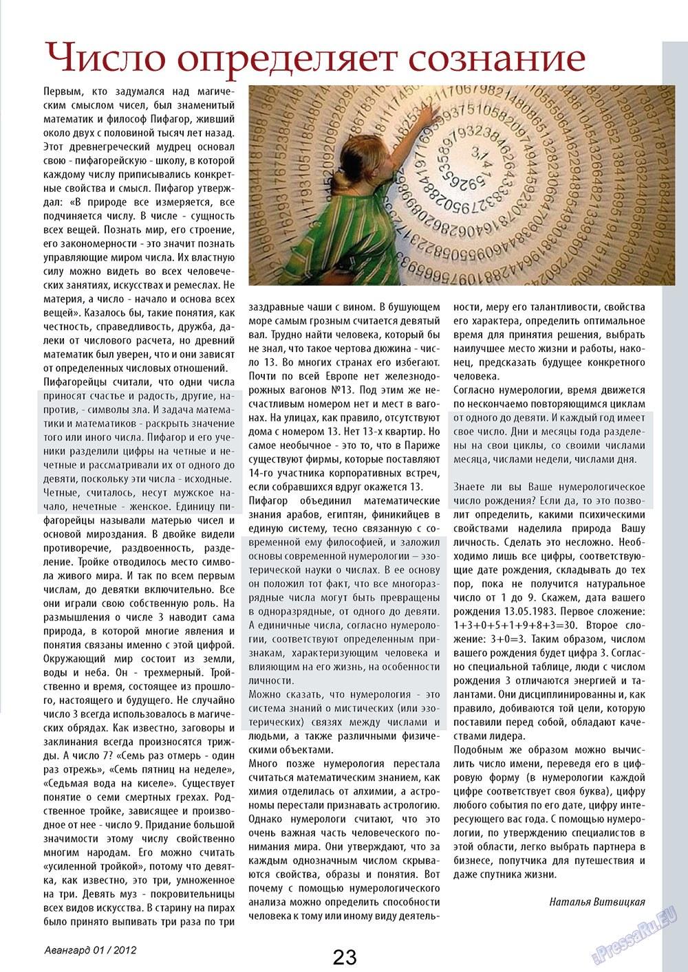 Авангард (журнал). 2012 год, номер 1, стр. 23