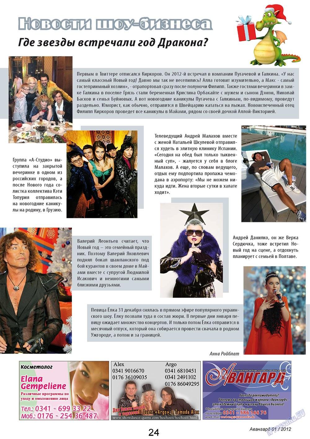 Авангард (журнал). 2012 год, номер 1, стр. 24