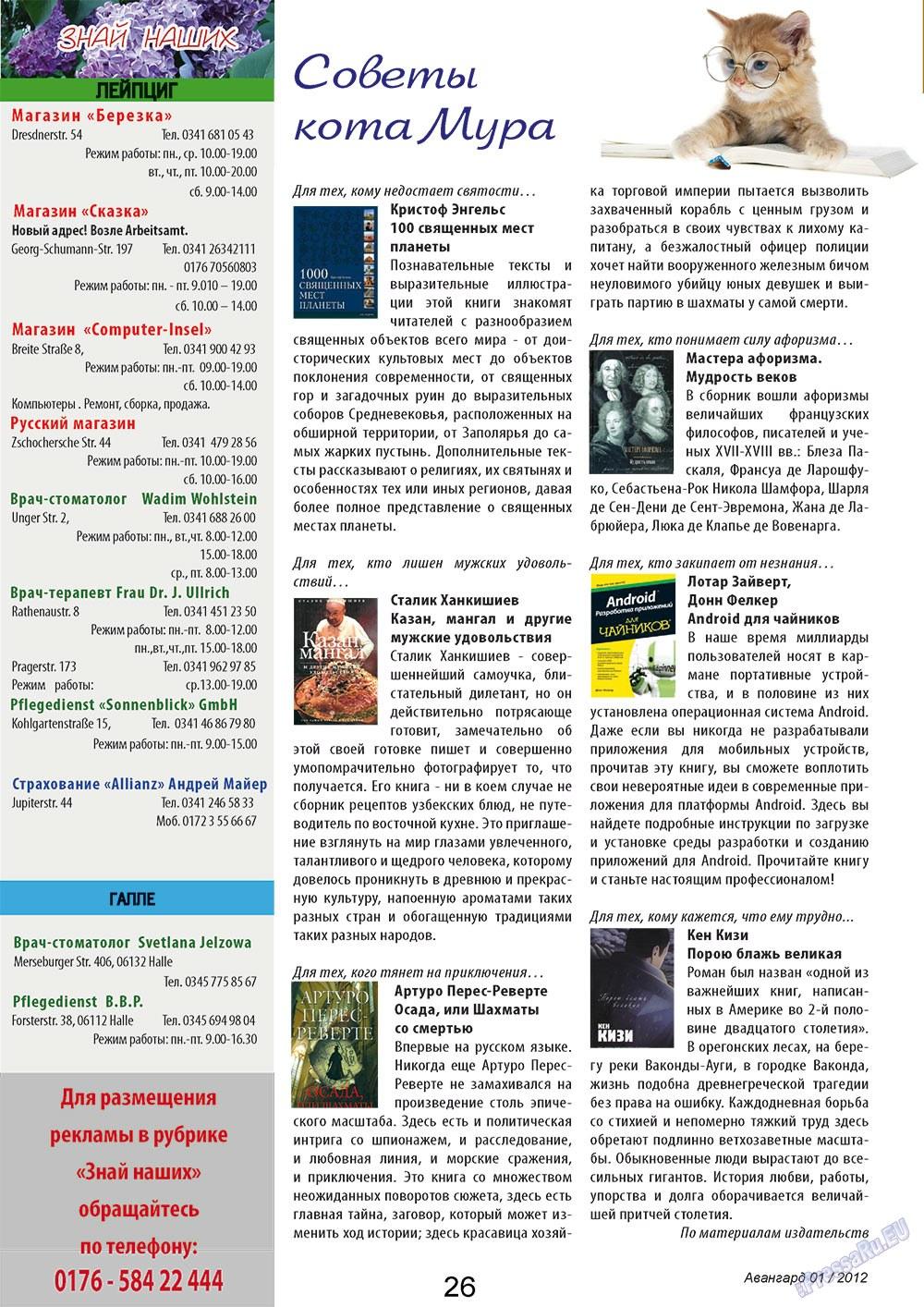 Авангард (журнал). 2012 год, номер 1, стр. 26