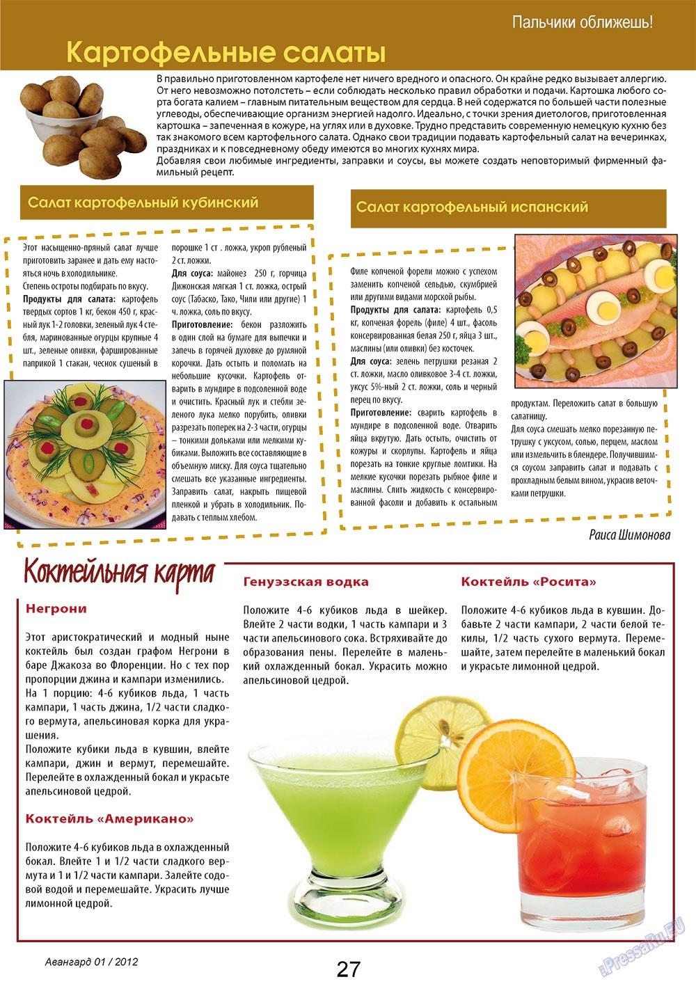 Авангард (журнал). 2012 год, номер 1, стр. 27
