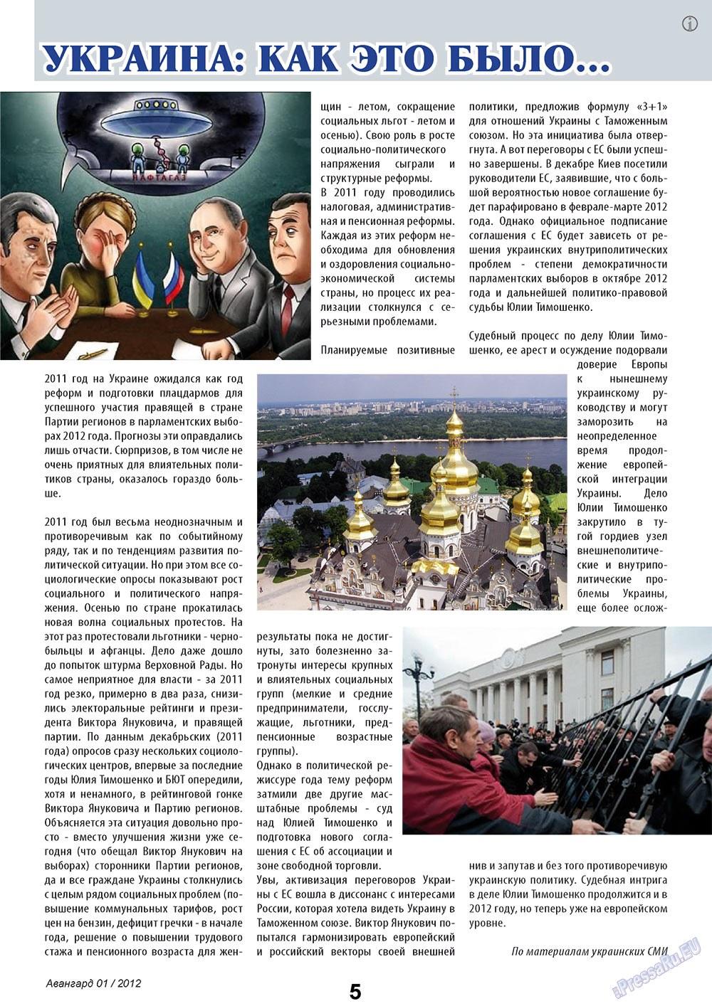 Авангард (журнал). 2012 год, номер 1, стр. 5