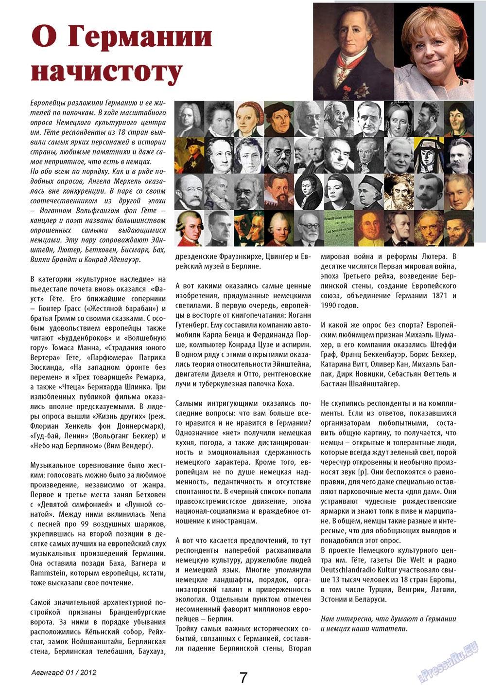Авангард (журнал). 2012 год, номер 1, стр. 7