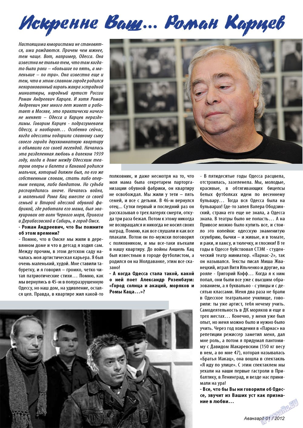 Авангард (журнал). 2012 год, номер 1, стр. 8