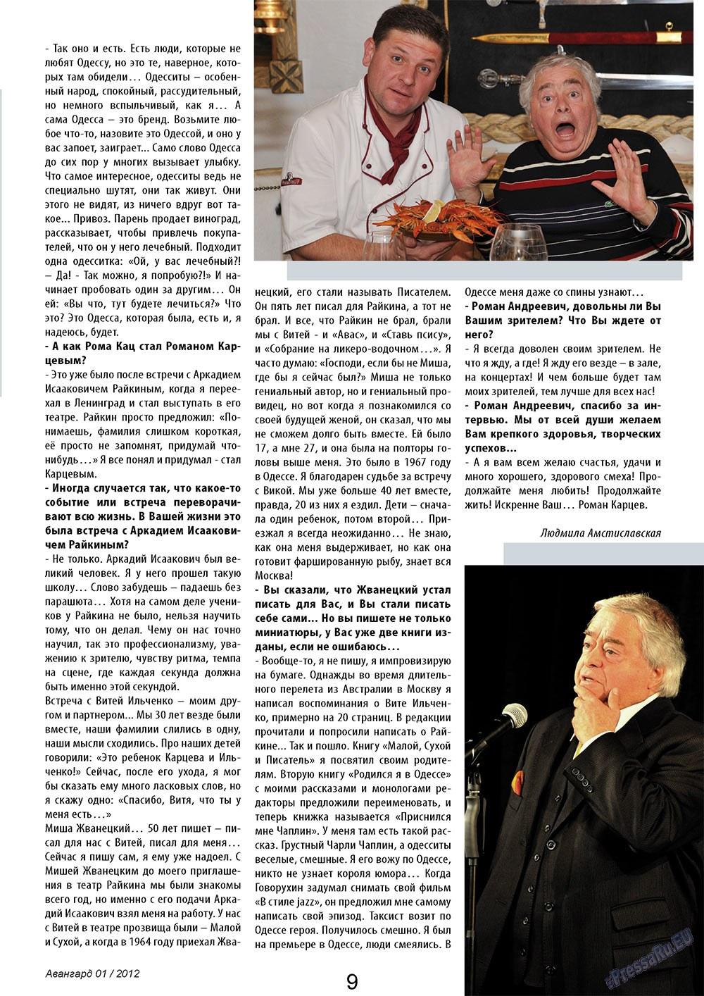Авангард (журнал). 2012 год, номер 1, стр. 9