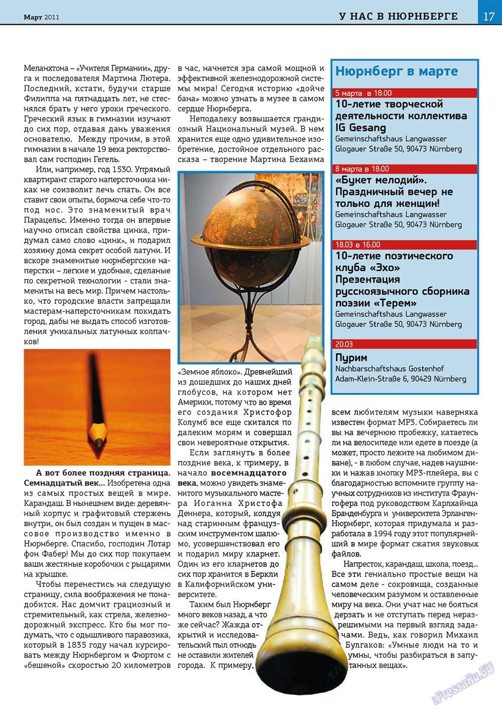У нас в Баварии (журнал). 2011 год, номер 1, стр. 17