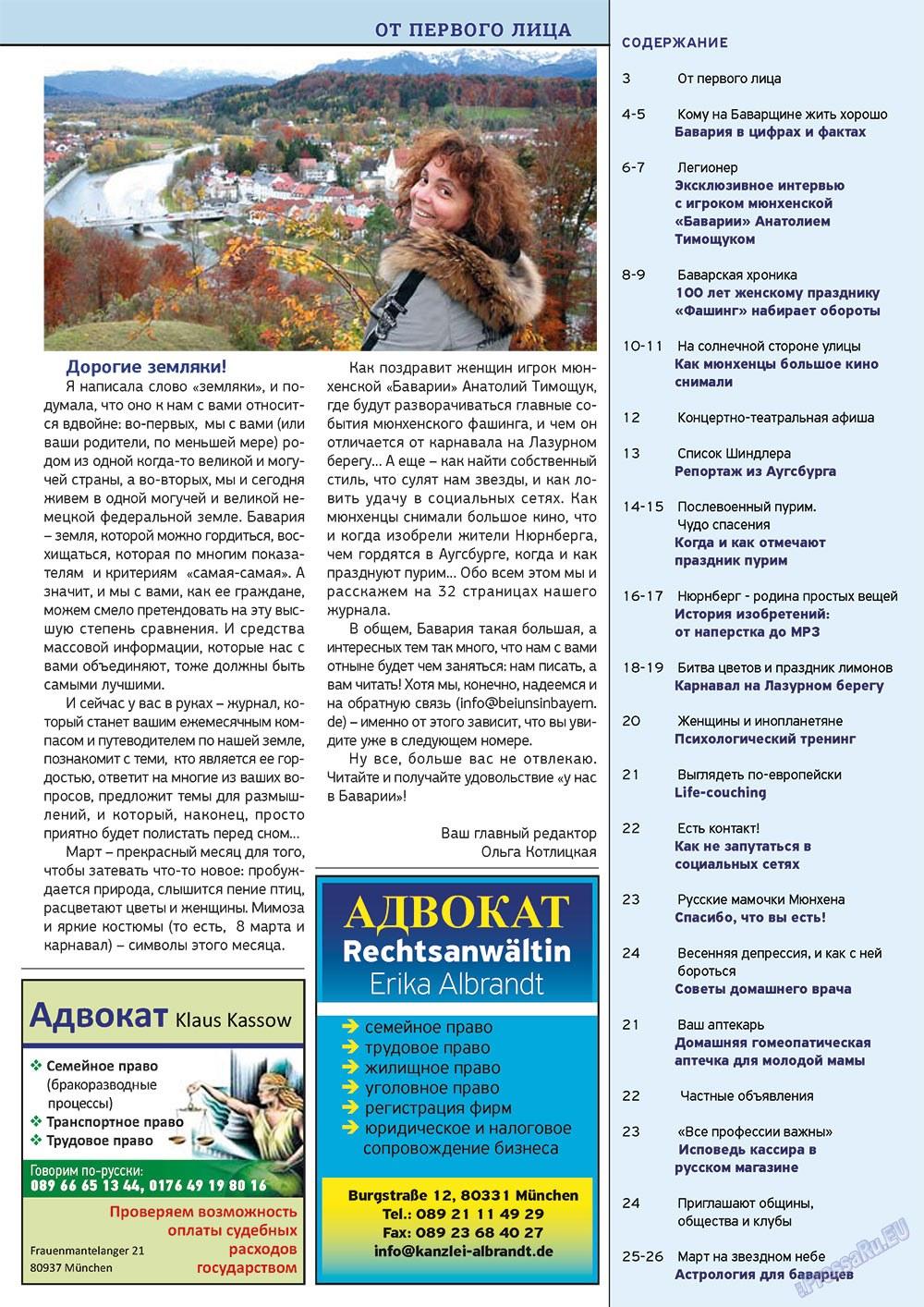 У нас в Баварии (журнал). 2011 год, номер 1, стр. 3