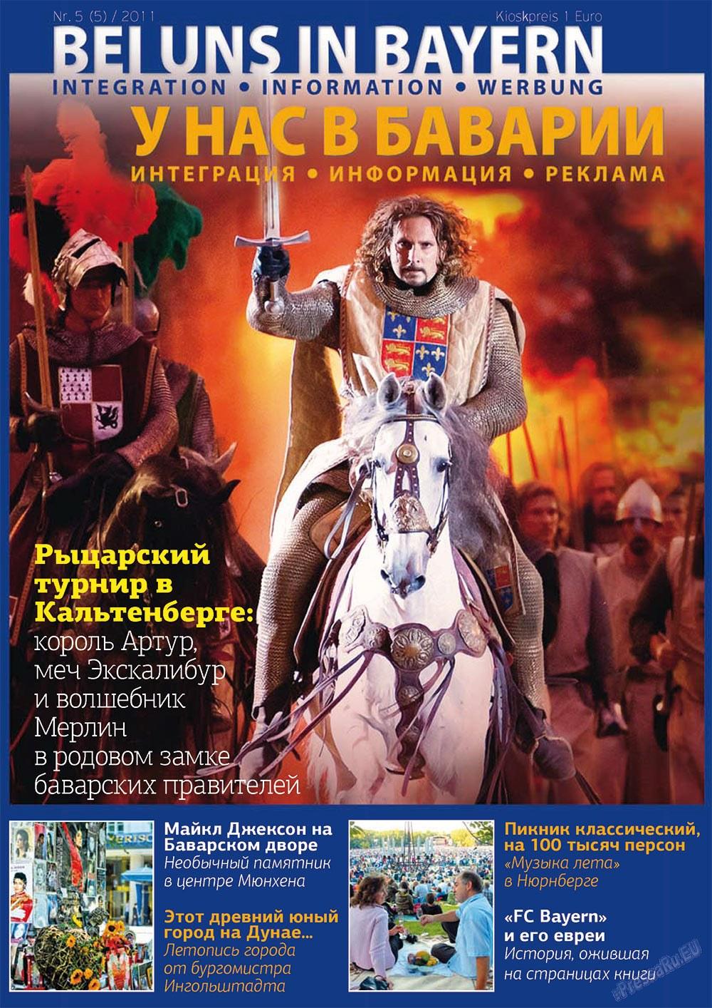 У нас в Баварии (журнал). 2011 год, номер 5, стр. 1