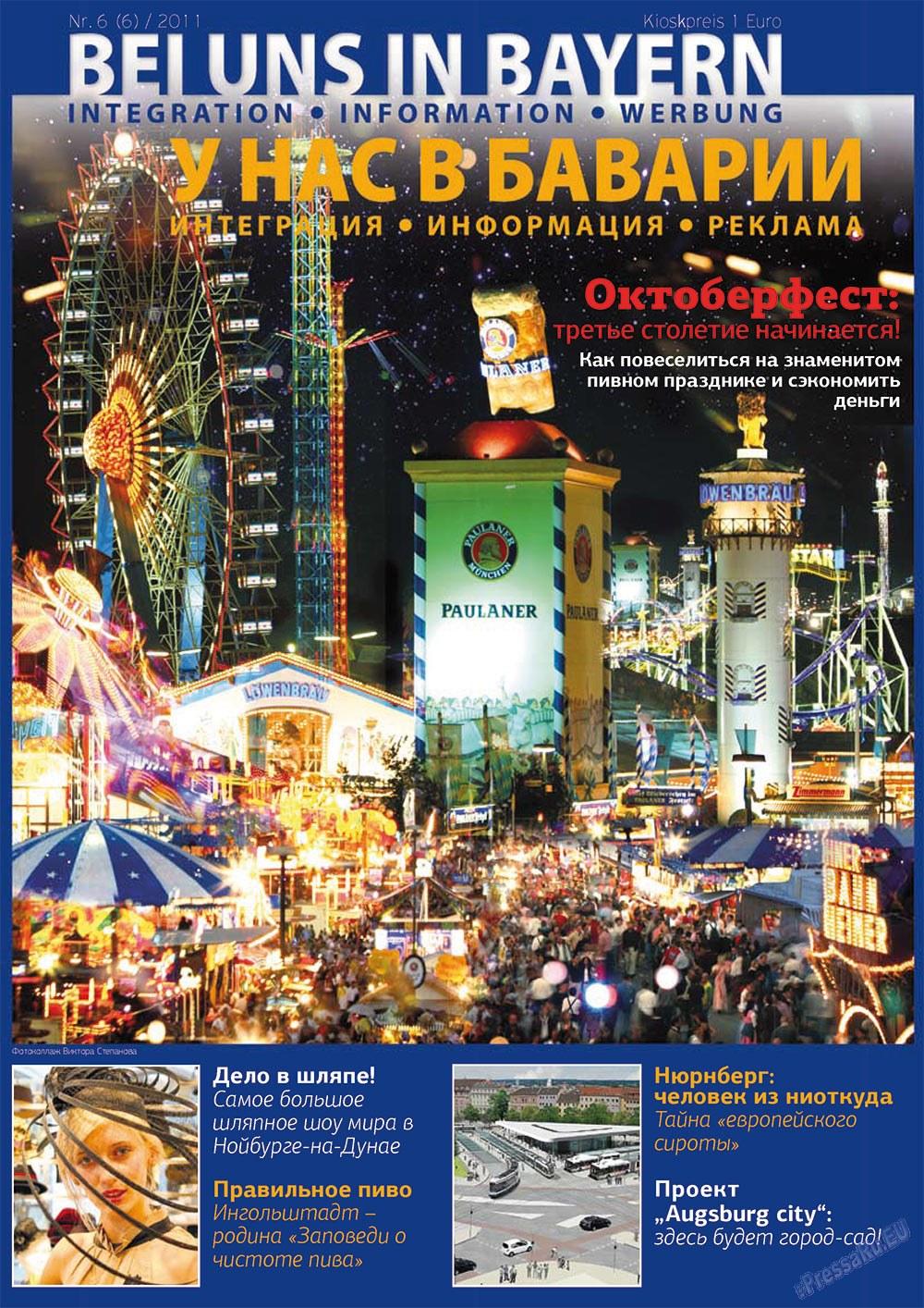 У нас в Баварии (журнал). 2011 год, номер 6, стр. 1