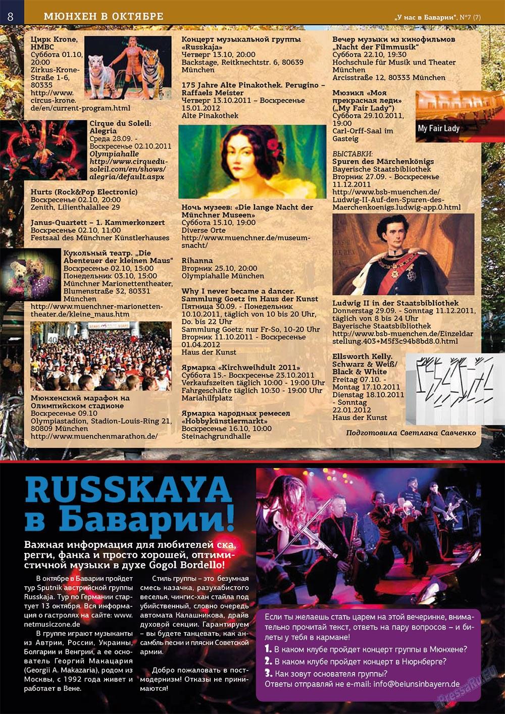У нас в Баварии (журнал). 2011 год, номер 7, стр. 8
