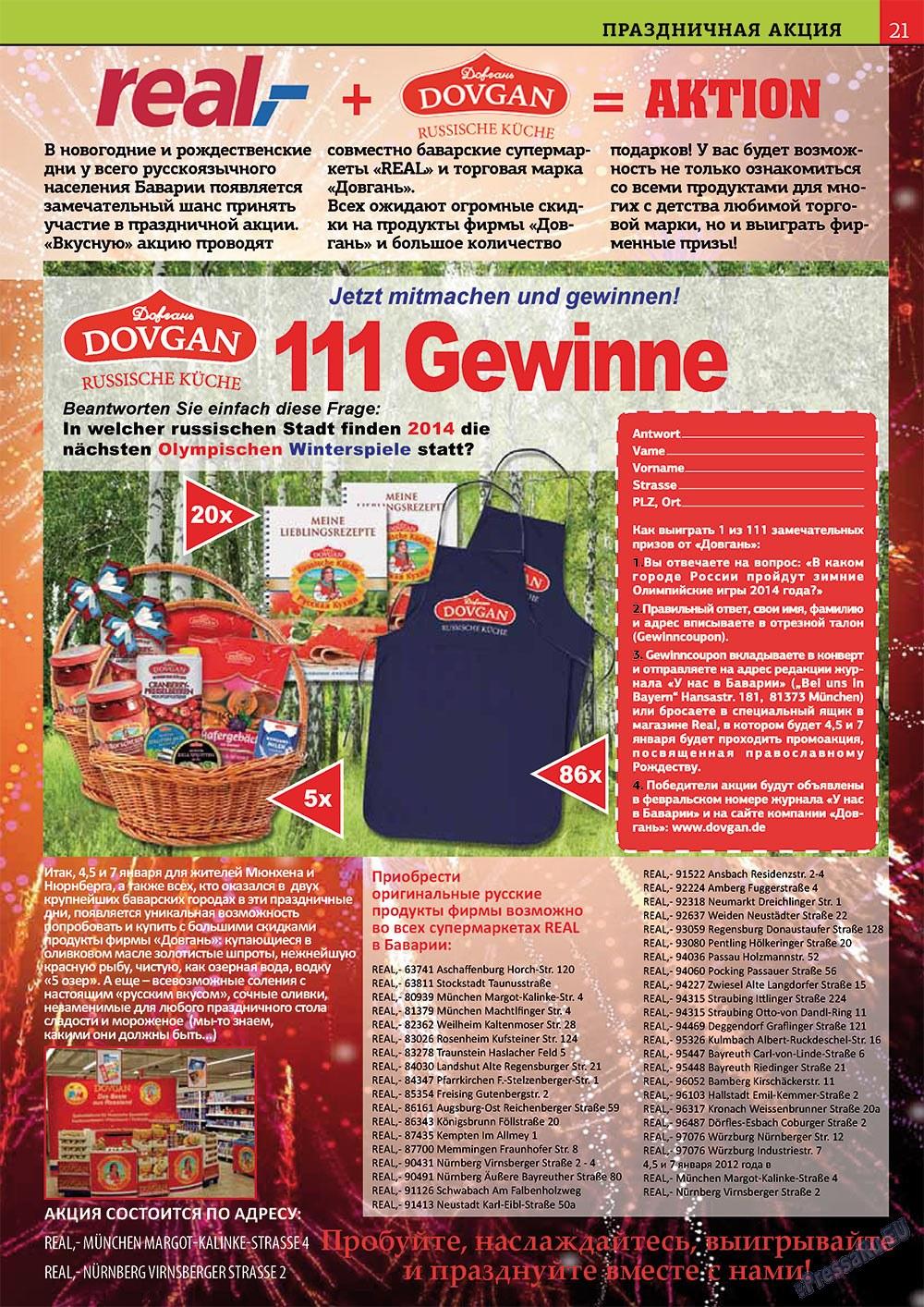 У нас в Баварии (журнал). 2011 год, номер 9, стр. 21